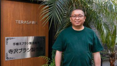 『手植えならではのブラシを届けたい』東京手植えブラシ職人・寺澤一久氏